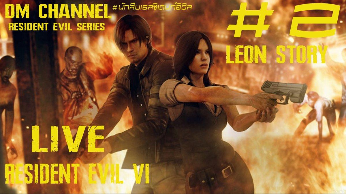 DM CHANNEL (DetectiveResidentEvil) Resident Evil 6 / biohazard 6 Part 2 Leon Story HD1080P 60FPS By DM CHANNEL HD1080P 60FPS By DM CHANNEL #ResidentEvil #ResidentEvil8Village #ResidentEvil5  #Capcom #REBHFun #REShowcase