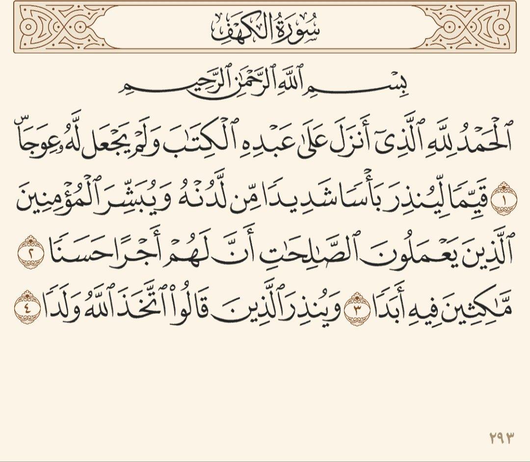 Replying to @AlMosahf: سورة الكهف