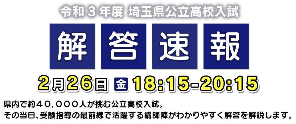埼玉 県 公立 高校 入試 日程 2021