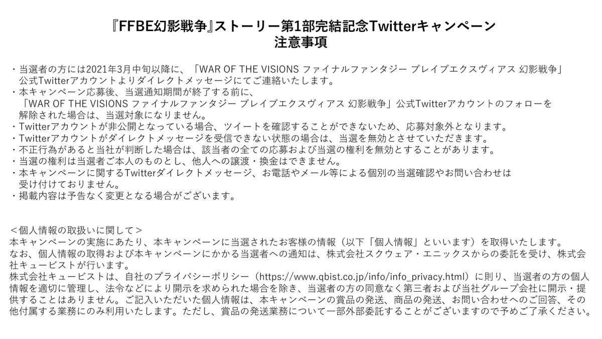 戦争 twitter 幻影 ffbe