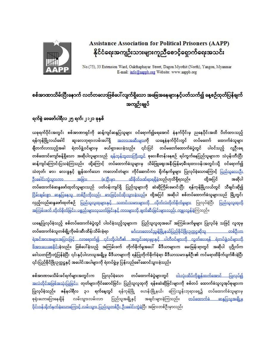 ဖေဖော်ဝါရီလ ၁ ရက်နေ့မှ ဖေဖော်ဝါရီလ ၂၅ ရက်နေ့ထိ စုစုပေါင်း ဖမ်းဆီး၊ တရားစွဲဆို၊ ပြစ်ဒဏ်ချမှတ်ခြင်းခံထားရသူ (၇၄၈) ဦးထိရှိခဲ့ပြီ ဖြစ်သည်။ ၎င်းတို့အနက်မှ ထောင်ဒဏ်ချမှတ်ခြင်းခံထားရသူ ...  List https://t.co/SL5Fmrhwk2  #WhatsHappeninglnMyanmar https://t.co/I7JRDXV4Hj