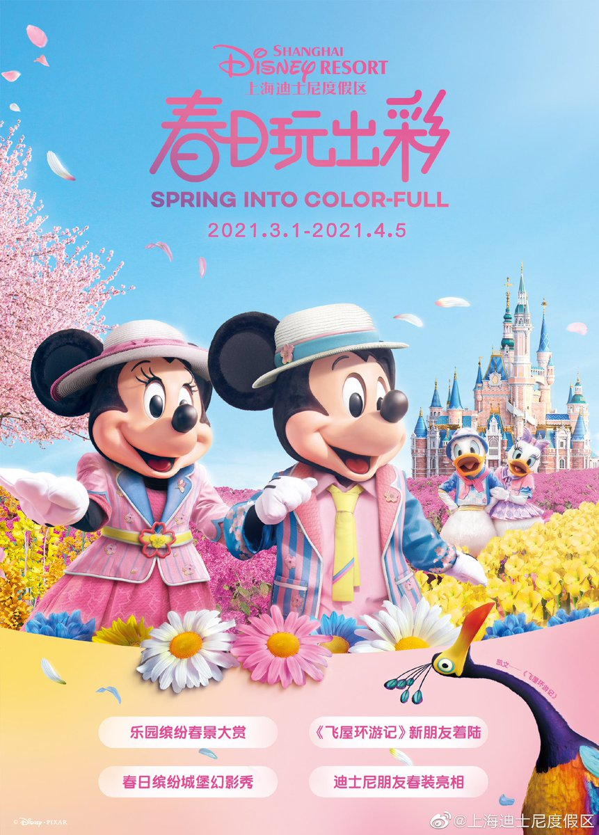 """Replying to @CyberbbLawrence: (Official picture) """"Spring in to Color-full"""" event at Shanghai Disneyland, (1 March to 5 April)"""