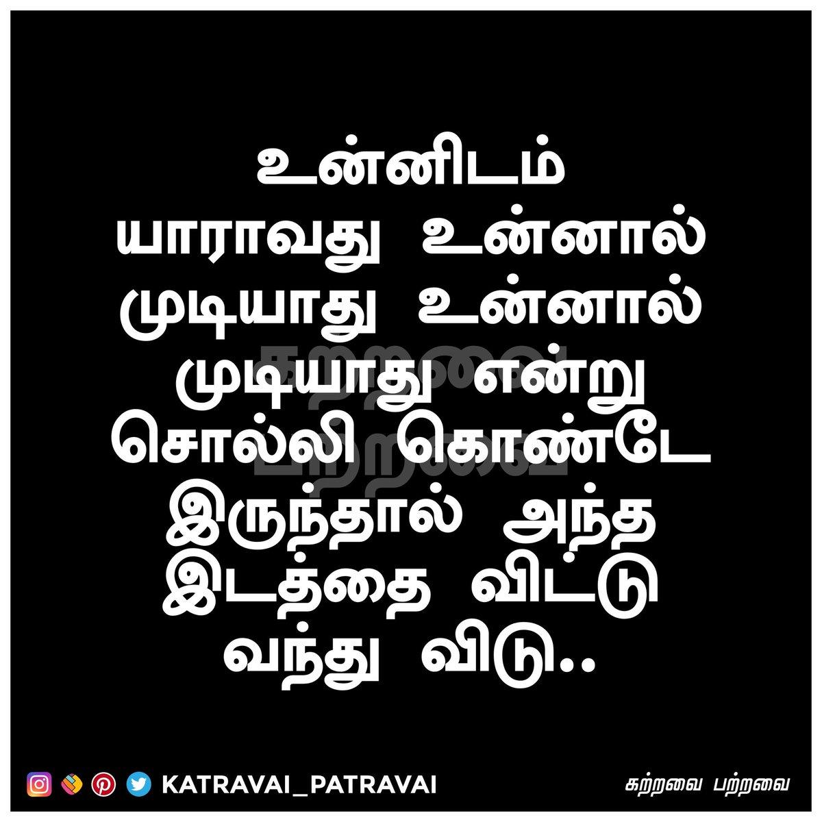 கற்றவை 📖 பற்றவை 🔥  #TamilNadu #Tamil #TamilQuotes #Katravai_Patravai #MotivationalQuotes #tamizh #motivation #motivational