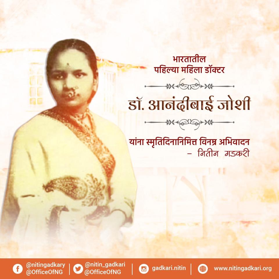 भारतातील पहिल्या महिला डॉक्टर डॉ. आनंदीबाई जोशी यांना स्मृतिदिनानिमित्त विनम्र अभिवादन.