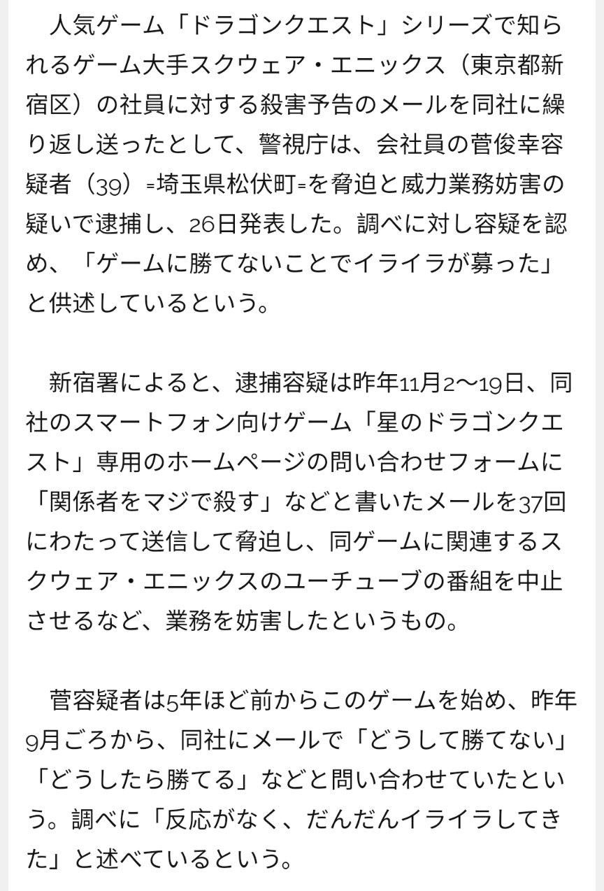 画像,@livedoornews 菅容疑者は5年ほど前から「星のドラゴンクエスト」を始め、昨年9月ごろから、同社にメールで「どうして勝てない」「どうしたら勝てる」など…