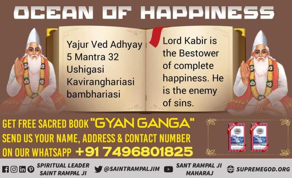 #GodMorningFriday #fridaymorning #FridayFeeling Kabir God is the enemy of sin, sins are destroyers. Kabir God is the bringer of complete peace - Yajurveda Chapter 5 Mantra 32 @SaintRampalJiM  - Visit Satlok Ashram You Tube Channel.