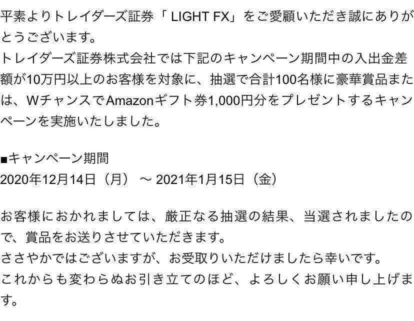 test ツイッターメディア - トレイダーズ証券 LIGHT FXの1月キャンペーン当選した〜😎 アマギフ1,000円❗️嬉しいです☺️ (なお、該当期間にFXでは万単位の損失を出しています。。。) https://t.co/uTbJt3cnJT