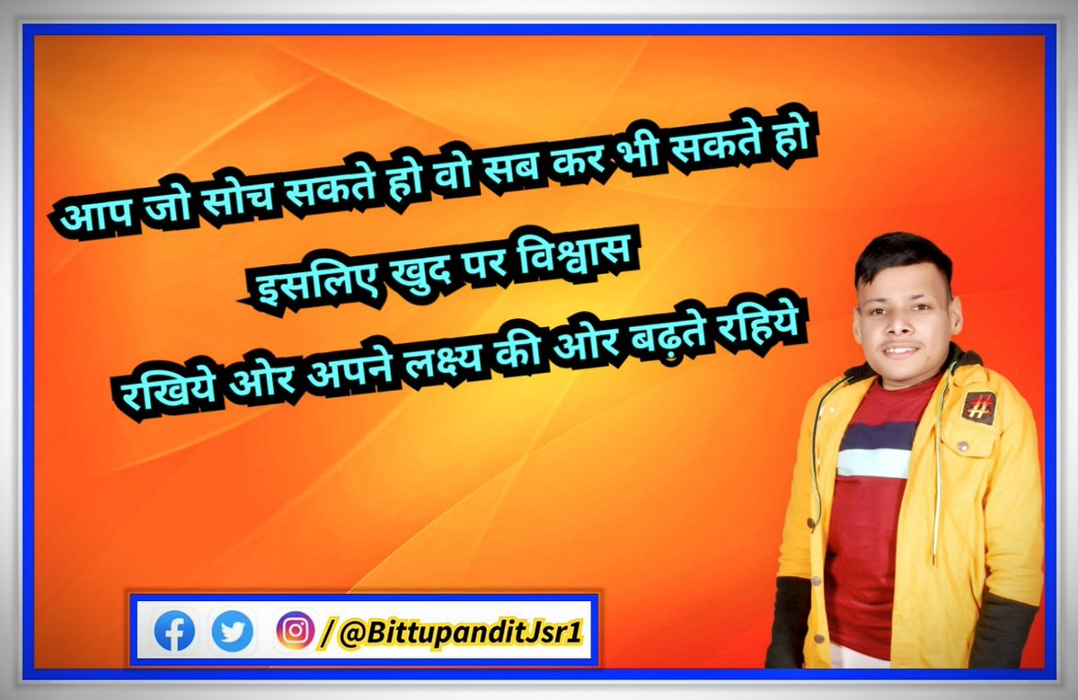 #motivation #motivationalquotes  #WednesdayThoughts #motivational  #Positive  #possitivethoughts  #Facebook  #instagram  #Jaishriram @adeshguptabjp @TheDeepak2020In #BittupanditJsr1