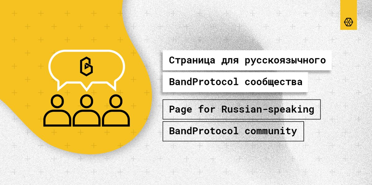 ❗️Внимание русскоязычному сообществу @BandProtocol!  We start the new social networks:  Twitter  @BandProtocol_Ru Telegram   http://t.me/BandProtocol_Russian  Join us to get useful articles, detailed guides, and hot news about #Band in Russian.  Присоединяйтесь!👋  $BAND #Crypto