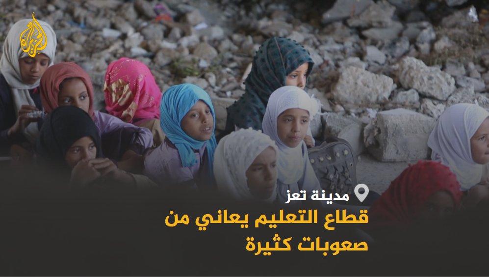 بعضهم يدرس في العراء والبعض الآخر ترك الدراسة بحثا عن لقمة العيش.. هذه حال آلاف الطلاب في مدينة #تعز اليمنية بعد سنوات من الحرب والحصار   تقرير: فضل مبارك #الأخبار
