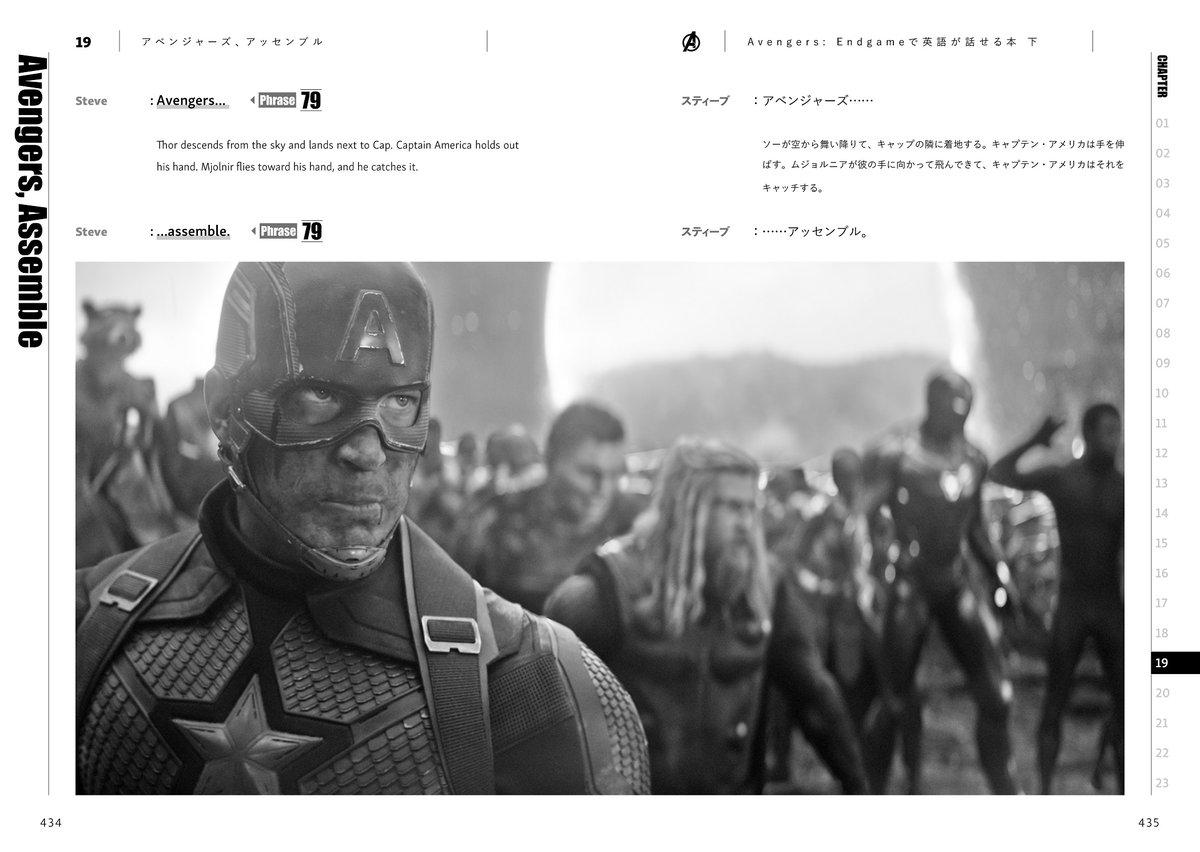 test ツイッターメディア - 史上初‼️ 『#アベンジャーズ/エンドゲーム』各シーンの詳細場面説明&名セリフ全部乗せ!  100フレーズを超解説!ヒーローたちの英語のセリフを日常会話に活かそう📣  「Avengers: Endgameで英語が話せる本 上・下」販売中⚡️  https://t.co/3gwElrZq31(楽天市場) https://t.co/FlWMJMjUQZ