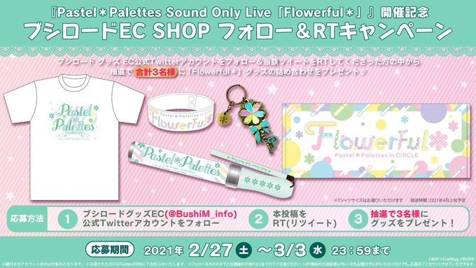 Pastel*Palettes Sound Only Live「Flowerful*」🌼開催記念フォロー&RTキャンペー