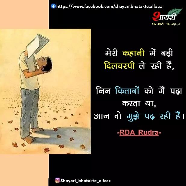#foryou #foryoupage #Trending #trending_1 #pain #sad #Shayari #Hindi #hindipoetry #UttarPradesh #viral #FolloForFolloBack #follo4folloback #follobackinstantly #Folllow #follame #WritingCommunity #Writer #Aligarh #love #LoveStory #India #BJP @R_Urdu_sMs @Fun_Msgs @Rekhta @__Ghalib
