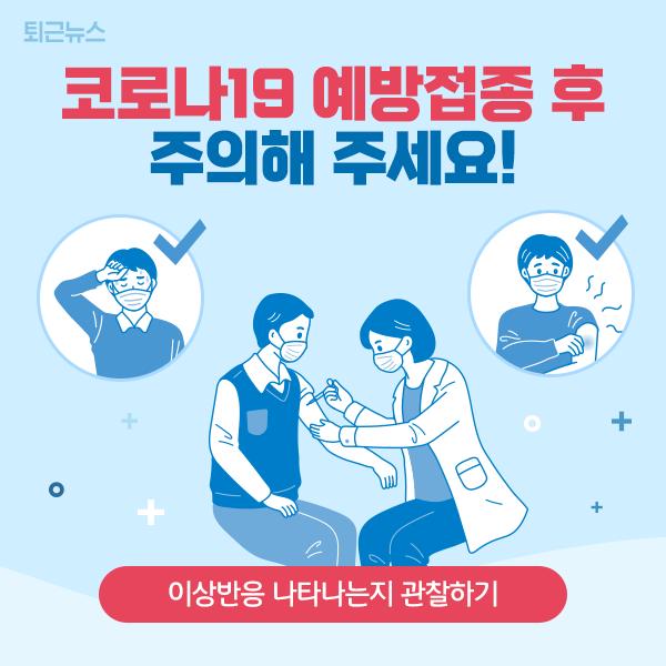 [2월 26일 퇴근뉴스]#예방접종 #이상반응예방접종 받고 15~30분 동안 접종기관에 머물러주세요!https://t.co/CyvtuPrHbV https://t.co/L8hljOVQKU