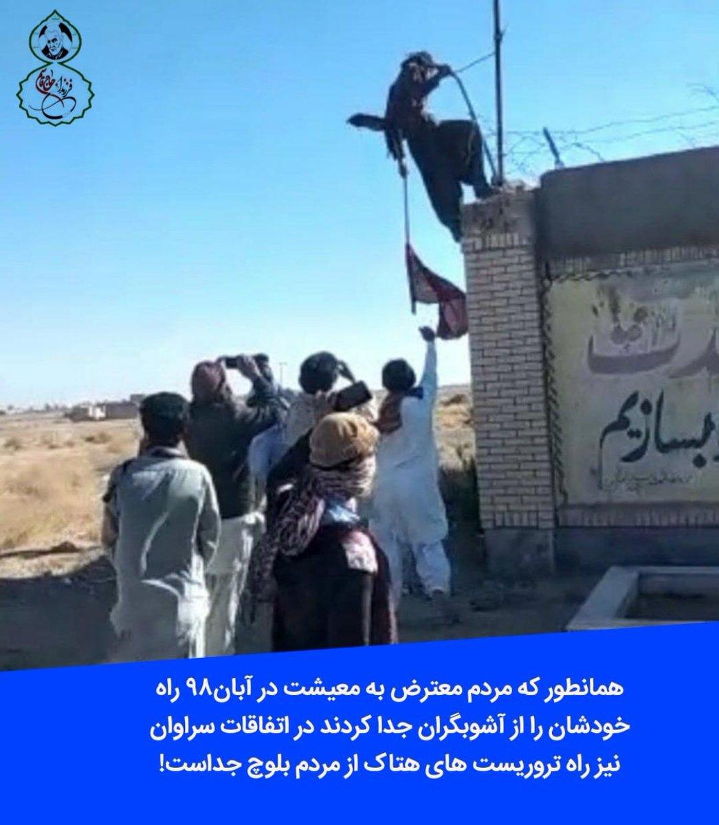 ⭕️همانطور که مردم معترض به معیشت در آبان ۹۸ راه خودشان را از آشوبگران جداکردند  دراتفاقات سراوان نیز راه تروریستهای هتاک از مردم بلوچ جداست  #بلوچستان_تنها_نیست #روایت_آشوب