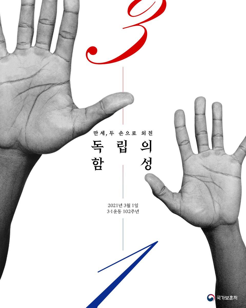"Replying to @hun2day: 제102주년 3·1절 ""만세, 두 손으로 외친 독립의 함성""  독립선열들의 숭고한 정신을 기억하겠습니다.  #삼일절 #102주년 #3월1일 #대한독립만세 #만세 #국가보훈처"