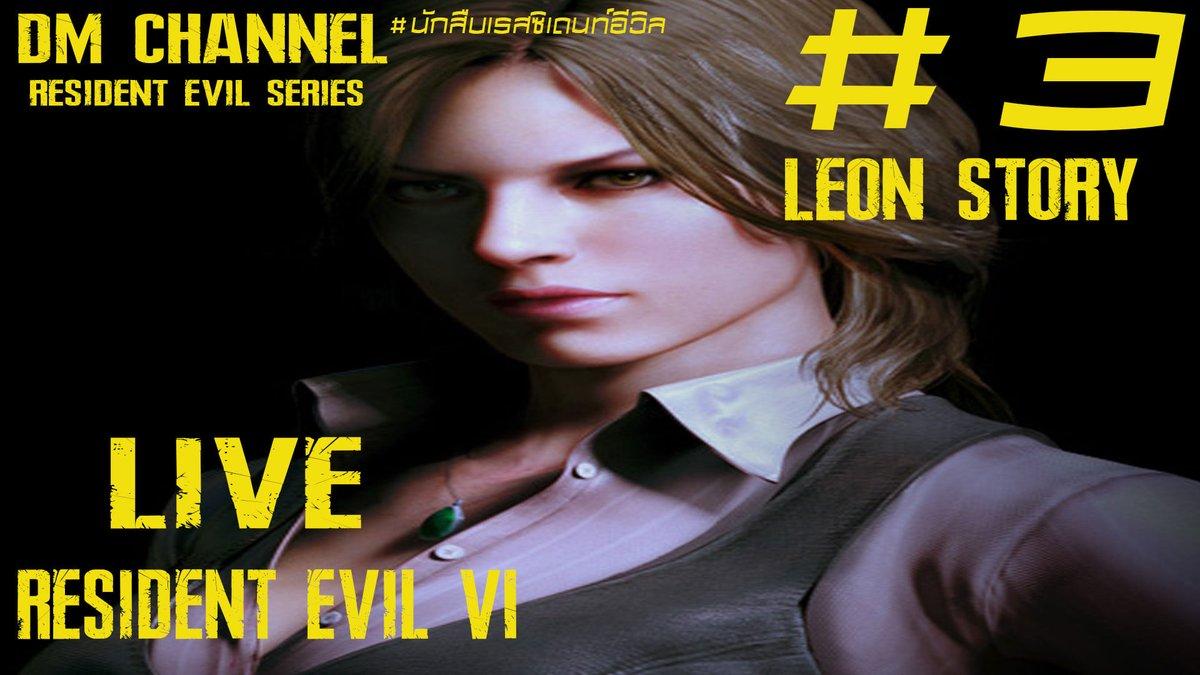 DM CHANNEL (DetectiveResidentEvil) Resident Evil 6 / biohazard 6 Part 3 Leon Story HD1080P 60FPS By DM CHANNEL #ResidentEvil #ResidentEvil8Village #ResidentEvil5  #Capcom #REBHFun #REShowcase