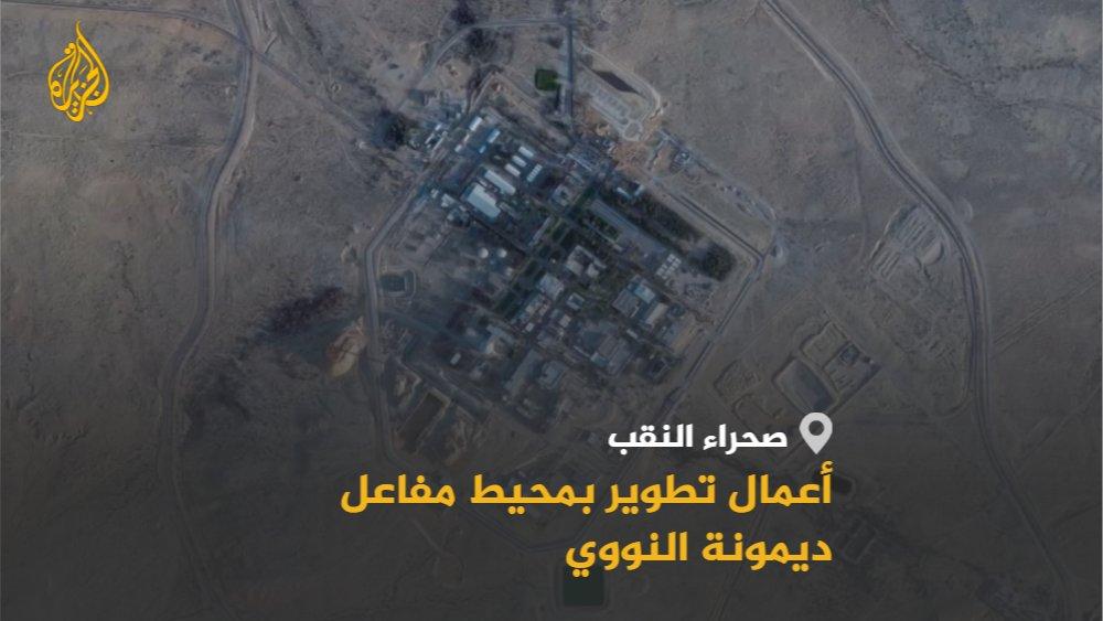 بحجم ملعب كرة قدم.. صور أقمار صناعية تكشف عن أكبر منشأة نووية إسرائيلية سرية بصحراء النقب   نجوان سمري   الجزيرة   القدس الغربية #الأخبار