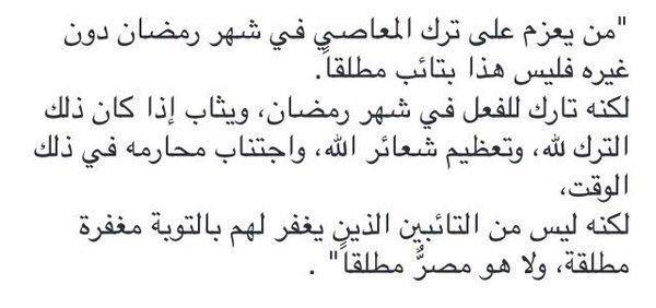 #رمضان_فرصة  قال شيخ لإسلام ابن تيمية رحمه الله: من يعزم على ترك المعاصي في شهر #رمضان دون غيره فليس هذا بتائب مطلقا، لكنه تارك. 🌙🌙 #شهر_رمضان