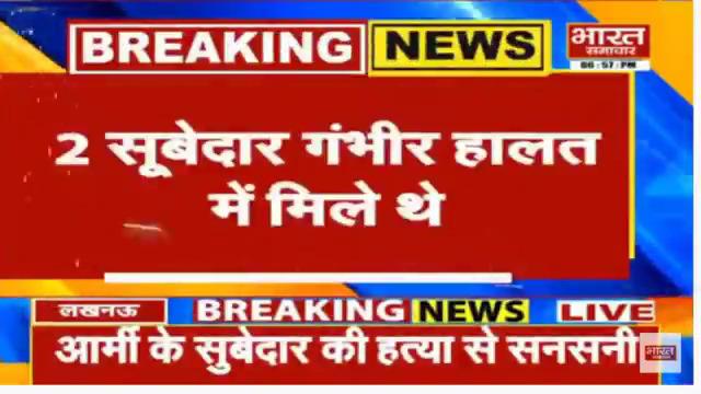 #Lucknow   ➡आर्मी के सुबेदार की हत्या से सनसनी  ➡सूबेदार की गला रेतकर निर्मम हत्या  ➡2 सुबेदार गंभीर हालत में मिले थे  ➡एक की अस्पताल ले जाते समय मौत  ➡दोनों में मारपीट की बात आ रही सामने  ➡मेस का चार्ज हैंड ओवर को लेकर विवाद  ➡मारपीट की बात पड़ताल में आई सामने