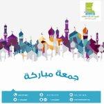 Image for the Tweet beginning: اجتهد في #يوم_الجمعة بـ : كثرة