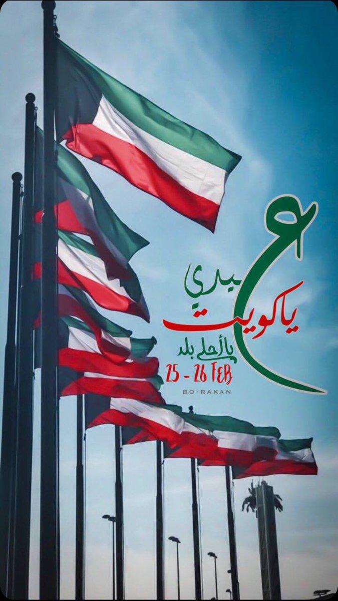 #الكويت #اليوم_الوطني #يوم_التحرير