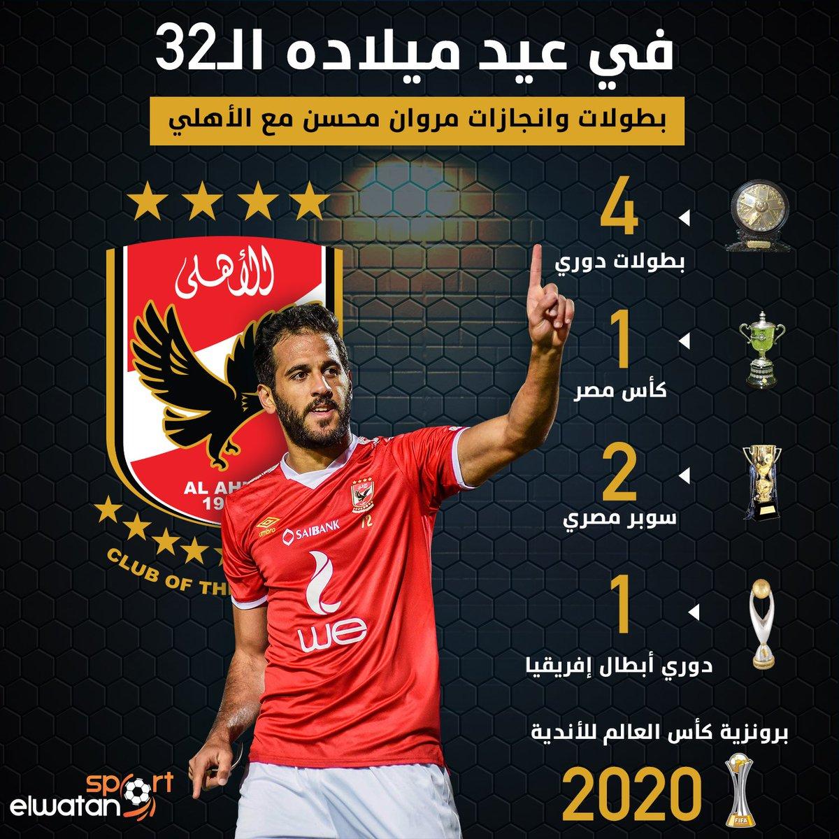 في عيد ميلاده الـ32.. بطولات وانجازات مروان محسن مع الأهلي 🦅