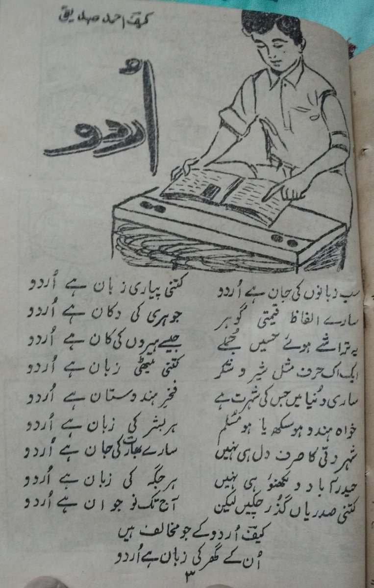 This short and interesting poem on #Urdu in #India appeared in #Toffee (ٹافی) magazine, #Lucknow, in March 1968. The editor of this Urdu children's magazine was writer Mashkoor Ahmad Siddiqui, and the poet is Kaif Ahmed Siddiqui (a lecturer at a college in #Sitapur).
