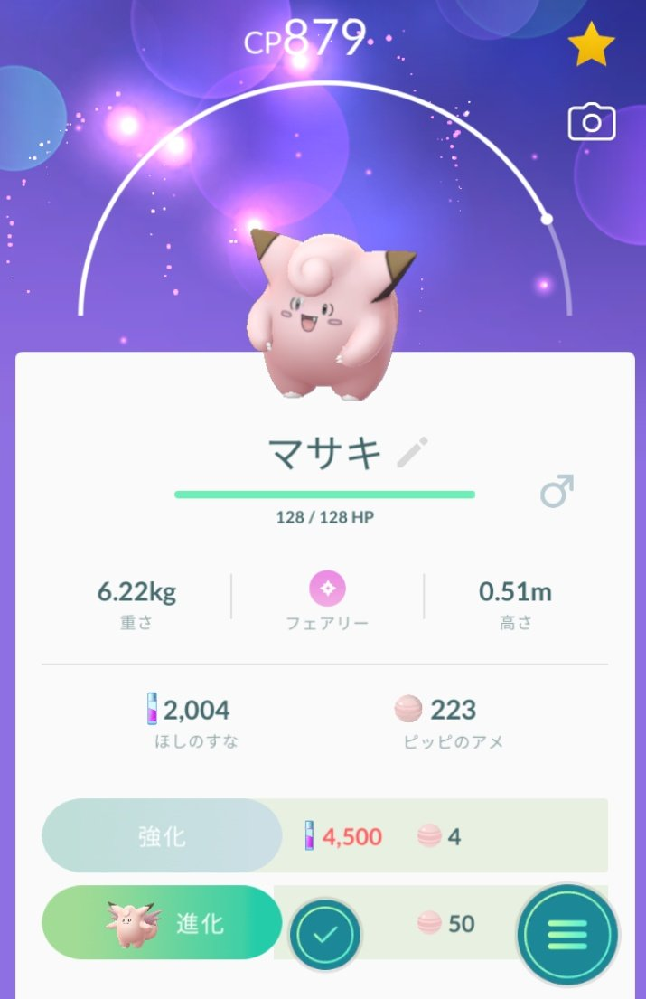 ♂️のピッピをゲットしたのでマサキと命名。 #PokemonGO https://t.co/EbkTUIWwP3