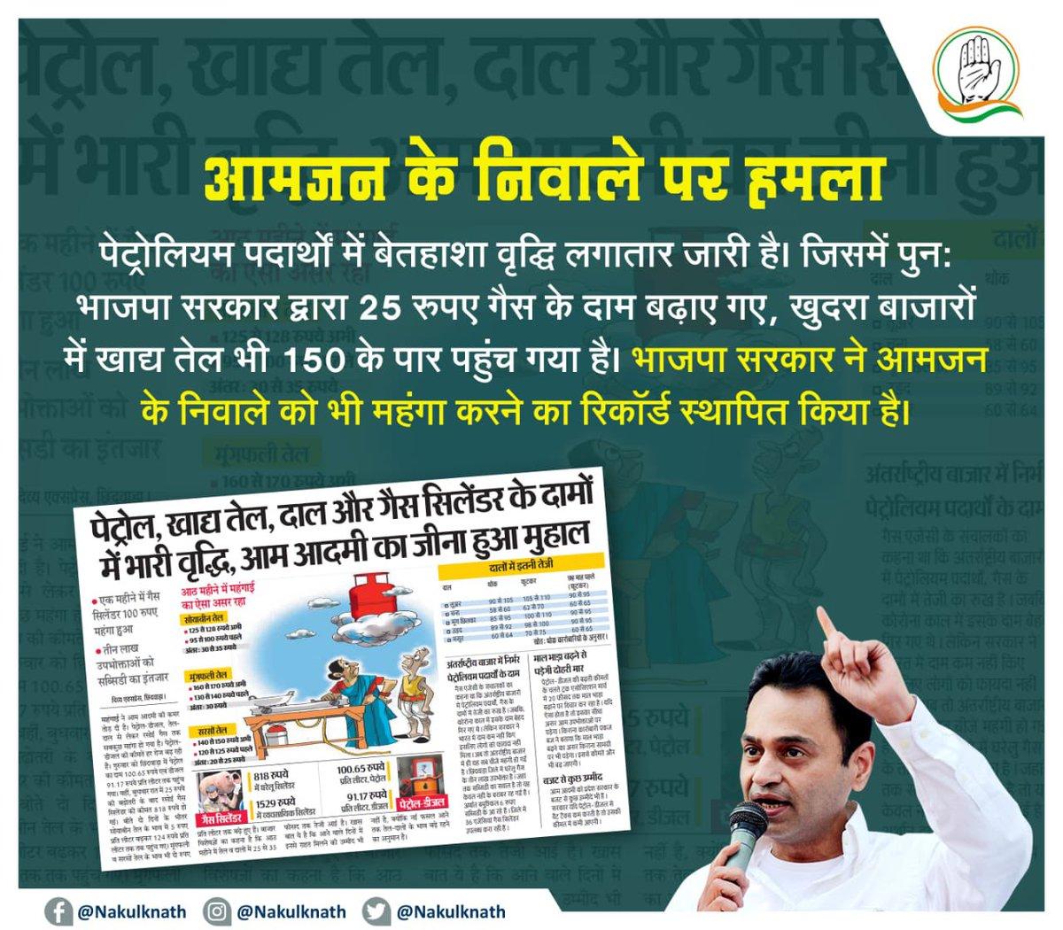 """""""आमजन के निवाले पर हमला""""   पेट्रोलियम पदार्थों में बेतहाशा वृद्धि लगातार जारी है । जिसमें पुनः भाजपा सरकार द्वारा ₹25 गैस के दाम बढ़ाए गए, खुदरा बाजारों में खाद्य तेल भी 150 के पार पहुंच गया है । भाजपा सरकार ने आमजन के निवाले को महँगा करने का रिकॉर्ड स्थापित किया है ।"""