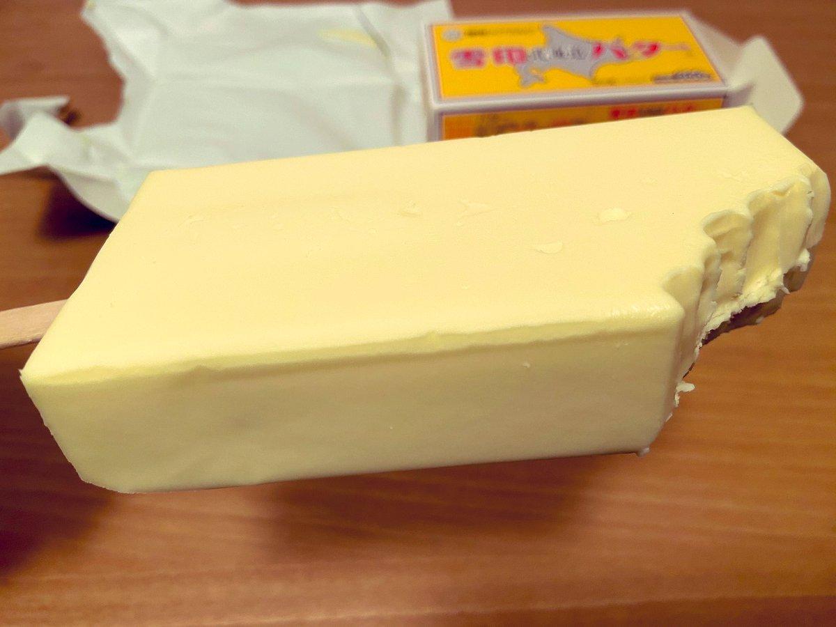 えーっと。なんかパッケージ違います。友人が噂の「かじるバターアイス」を 買って来てくれたけど、これマジでうまい。