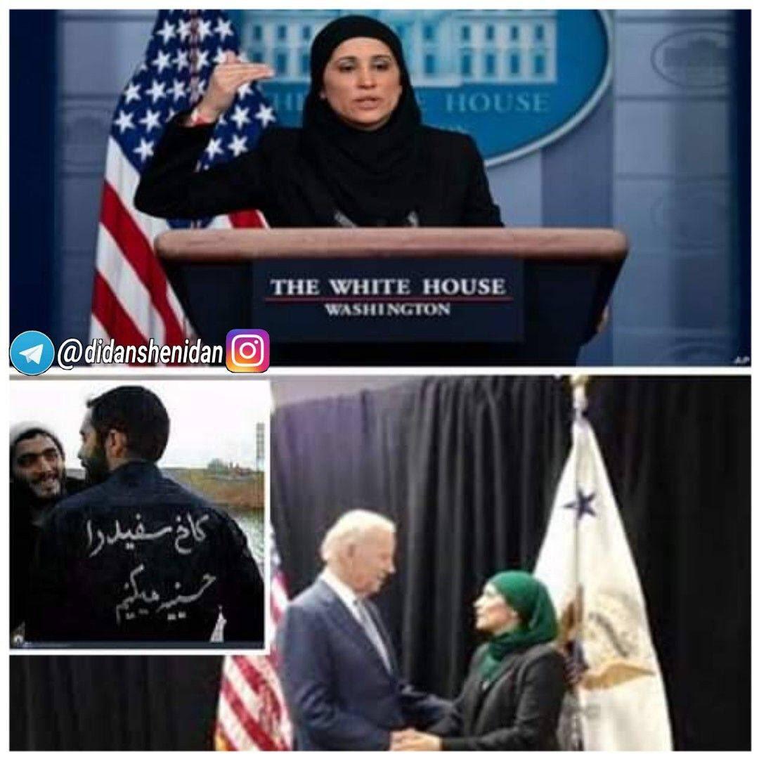 @Najibnaik امیدوارم جناب کیان  ولی از این بایدن دم بریده که مجوز وام پنج میلیارد دلاری رو داره اوکی میکنه برا خامهعنی هر کثافتکاری بر میاد   یادتون هست حسینه شدن کاخ سفید رو مسخره کردیم ولی به یمن حضور این خوابآلوی خائن( #بایدن )خامهعنی و عمالش به آرزوشون رسیدند 👇🏻حال بهم زنترین عکس قرن