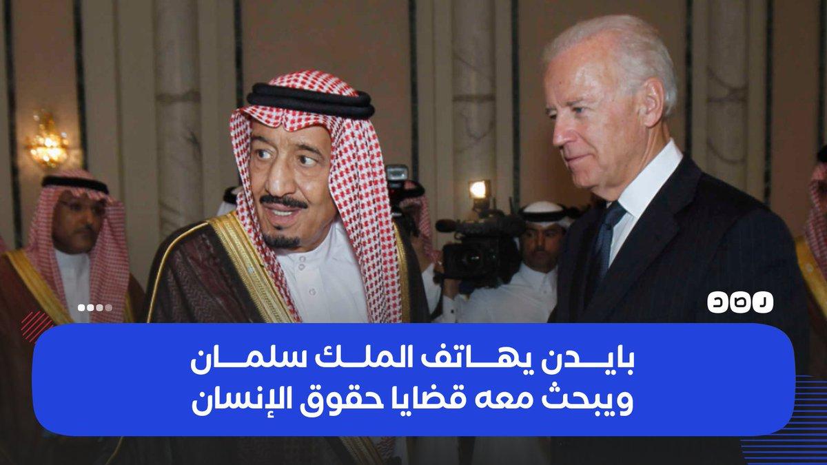 في أول اتصال هاتفي بينهما.. الرئيس الأميركي جو #بايدن يؤكد لملك #السعودية سلمان بن عبد العزيز دعم الولايات المتحدة للمملكة في الدفاع عن أراضيها، ويبحث معه عدة قضايا أبرزها حقوق الإنسان وحرب #اليمن