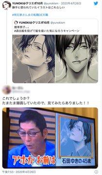 昨年4月26日 #日本テレビ #明石家さんまの転職DE天職 で私「YUNOKI」の作品が「石田ゆきの45歳」の作品として無断で紹介された件ですが、私にとって完全に貰い事故だった...
