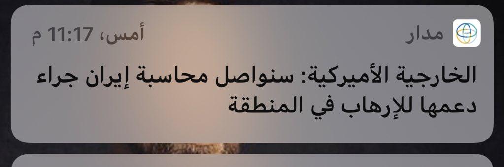 #بايدن امس هدد ونفذ تهديده بعد ساعات وقامت طائرات مقاتلة باستهداف عدة اهداف لمليشيات موالية لايران في سوريا
