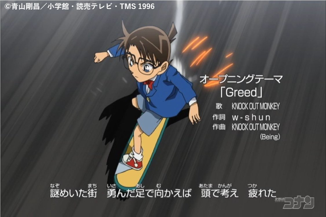 1000 回 記念 コナン
