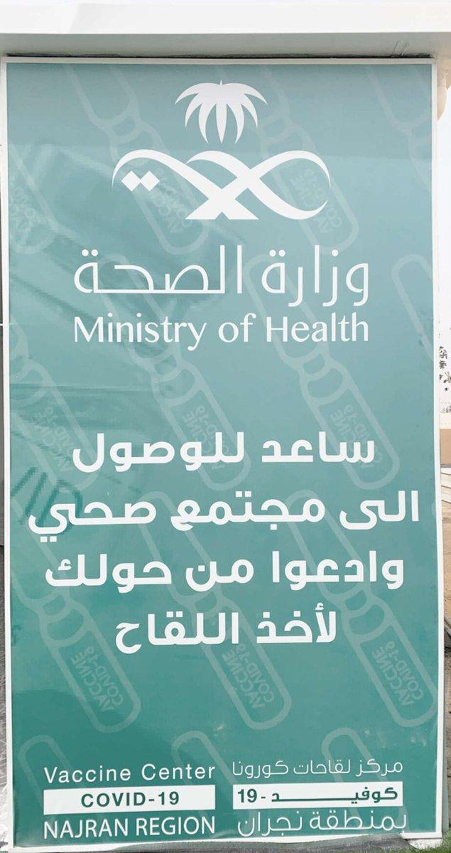 @Hreesh7 صورت لأساهم وأساعد في تحقيق هذه الرسالة   #نجران #وزارة_الصحة #كورونا #لقاح_كورونا