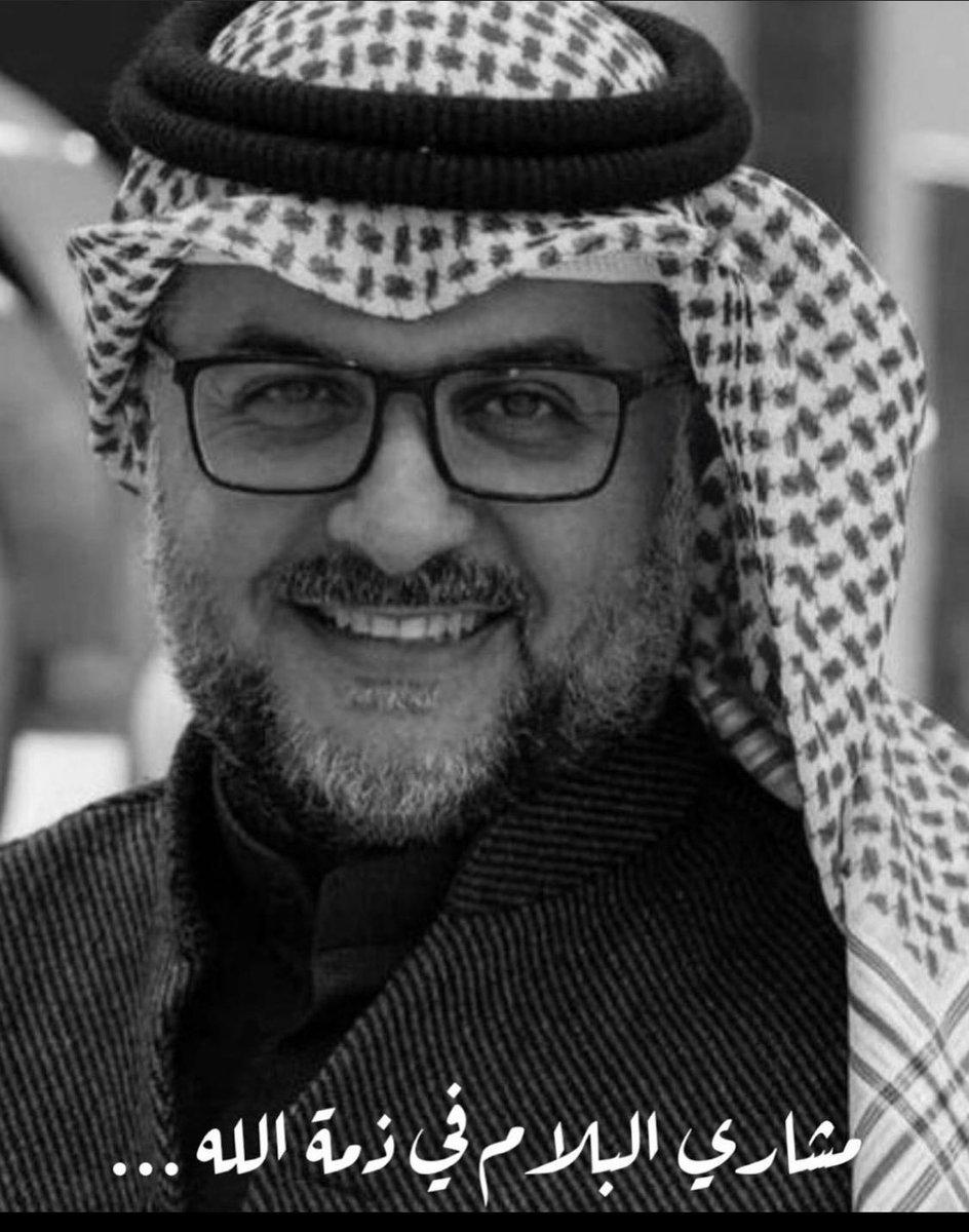 انتقل إلى رحمة الله تعالى الفنان الكويتي #مشاري_البلام متأثراً بإصابته بفيروس #كورونا