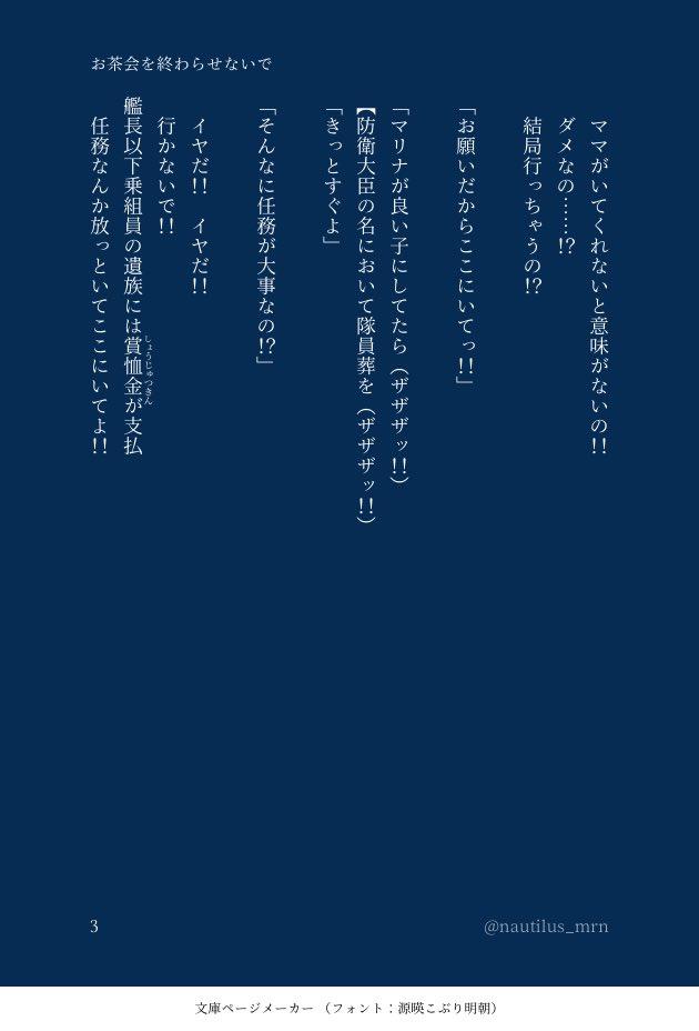 """江倉野風蘭 on Twitter: """"まだまだ続くっすよ… """""""