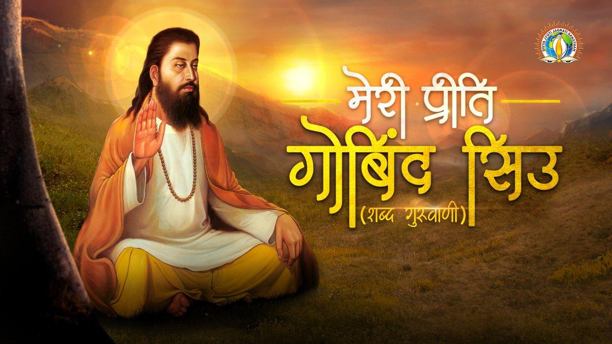 On the occasion of Shri Guru Ravidas Jayanti, listen to this intense expression of love for the Divine - मेरी प्रीति गोबिंद सिउ; through commentary based #Gurbani #Shabad presented by disciples of #ShriAshutoshMaharajJi  Tap -   #ravidasjayanti #FridayVibes