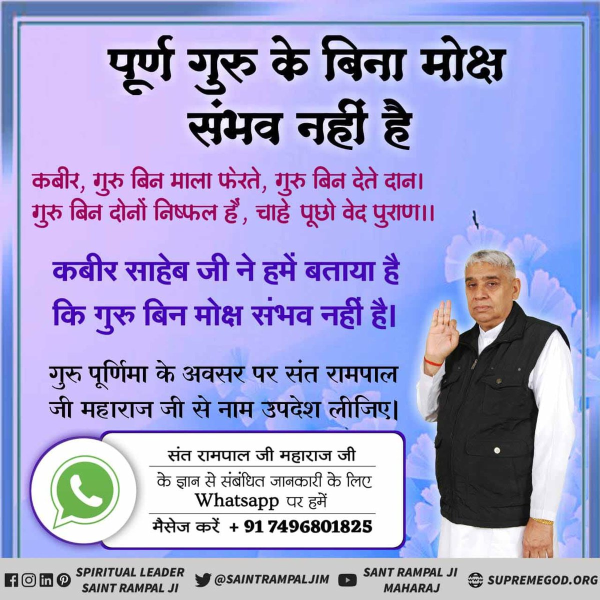 #FridayThoughts If one does true worship as instructed by @SaintRampalJiM with complete faith then his disease will get cured guaranteed as well as one gets liberation from the cycle of birth and death and attains complete Salvation.