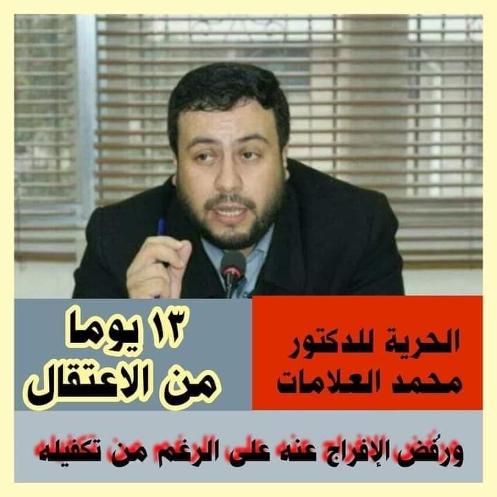 للمرة الثانية محافظ العاصمة يرفض الإفراج عن الأستاذ محمد العلامات رغم المرافقة ع تكفيله. #مع_المعلم