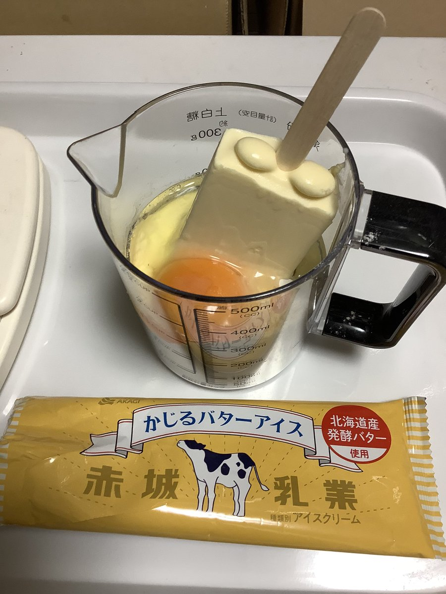 普通のバターとは一味違う?「かじるバターアイス」を使ったバターロールの作り方!