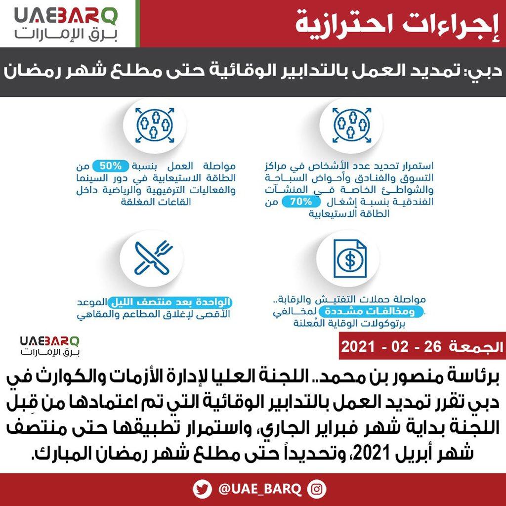 #دبي: تمديد العمل بالتدابير الوقائية حتى مطلع #شهر_رمضان المبارك.  #برق_الإمارات