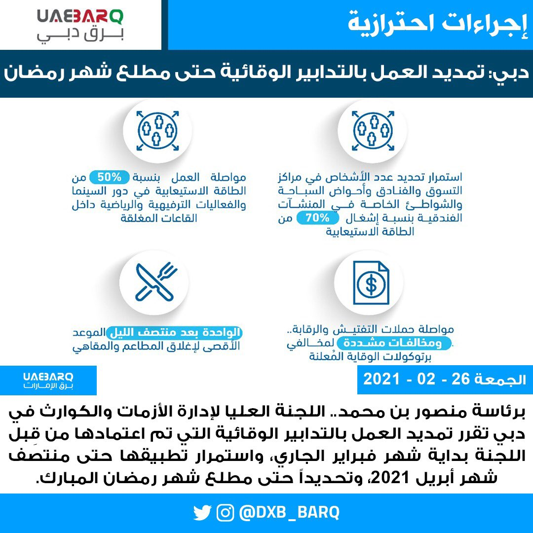 #دبي: تمديد العمل بالتدابير الوقائية حتى مطلع #شهر_رمضان المبارك.  #برق_دبي