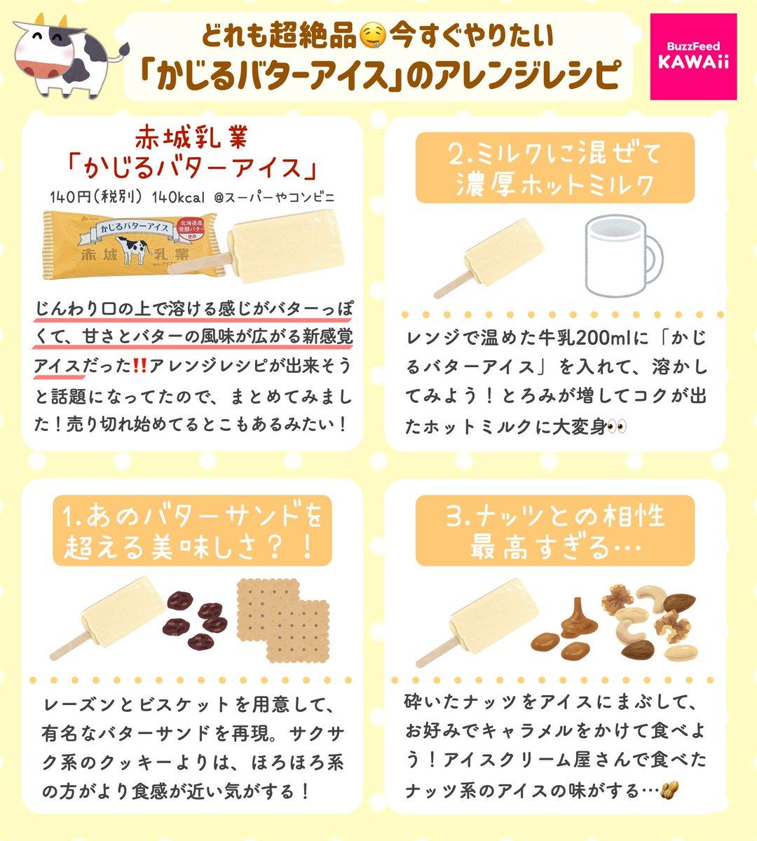 こんな食べ方もある?!「かじるバターアイス」のアレンジレシピ集!
