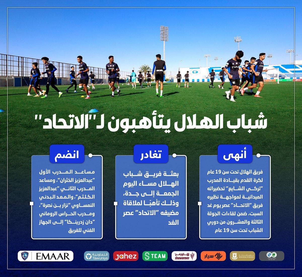 """📃 شباب #الهلال يتأهبون لـ """"الاتحاد"""" ⚽️💙  #انفوجرافيك_الهلال"""