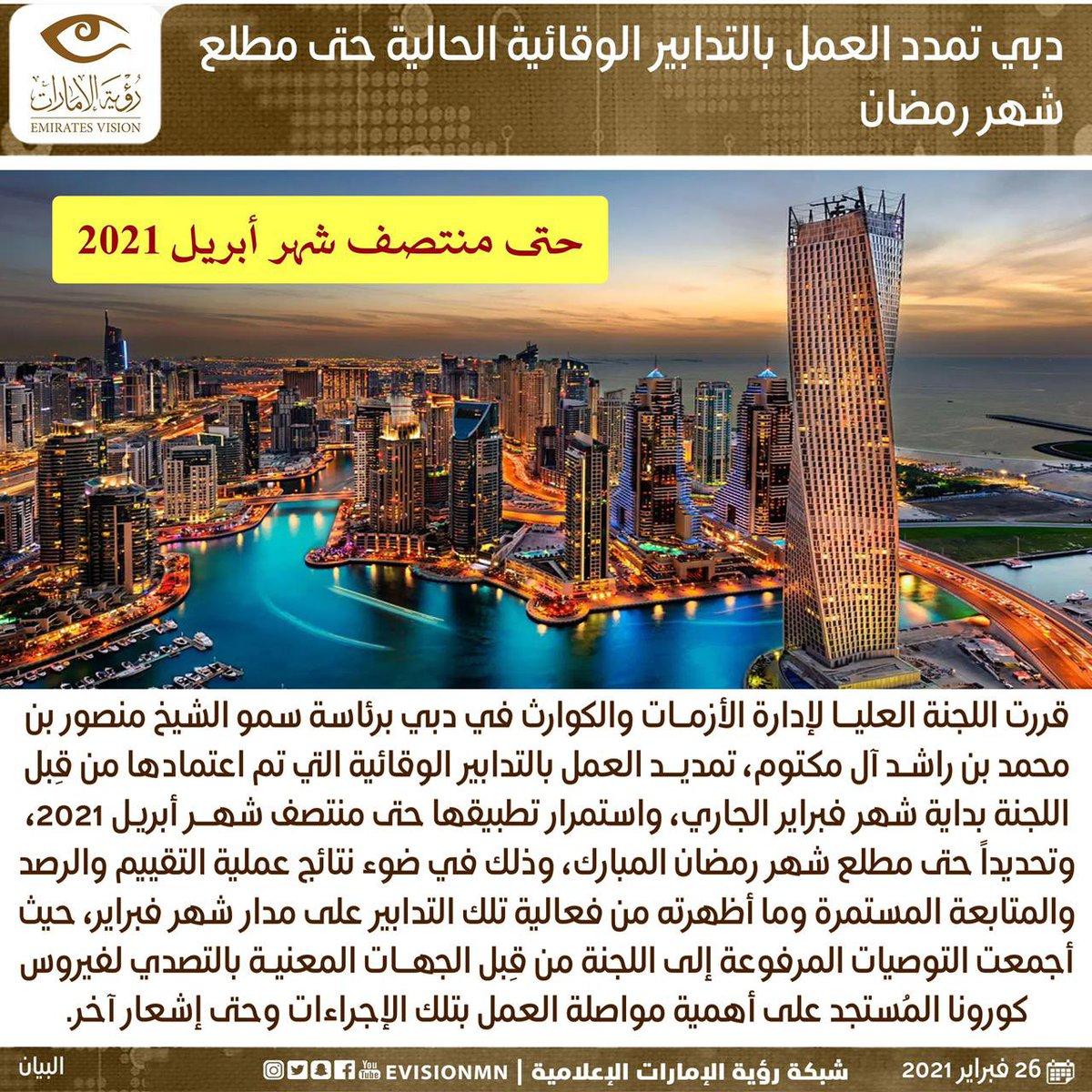 #دبي تمدد العمل بالتدابير الوقائية الحالية حتى مطلع #شهر_رمضان . #رؤية_الإمارات #عين_في_كل_مكان #كورونا #دبي #الإمارات #التدابير_الوقائية #dubai #uae