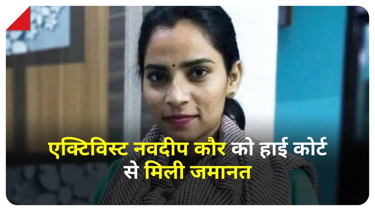 एक्टिविस्ट नवदीप कौर को पंजाब-हरियाणा हाई कोर्ट से जमानत मिल गई है. पंजाब और हरियाणा हाई कोर्ट में दाखिल अपनी जमानत याचिका में दावा किया है कि 'उन्हें गिरफ्तारी के समय पुलिस स्टेशन में बहुत बुरी तरह मारा-पीटा गया था.  #NavdeepKaur #ATCard विस्तार से पढ़ें: