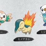 『Pokemon LEGENDS アルセウス』パートナーポケモンはどうする?モクロー ・ヒノアラシ ・ミジュマルの3匹が決定!